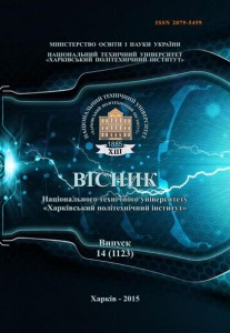 "Bulletin of the National Technical University ""Kharkiv Polytechnic Institute"" series: ""New solutions in modern technologies"""